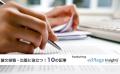論文投稿・出版に役立つ! 10の記事