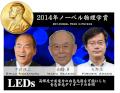 速報! ノーベル物理学賞2014日本人トリプル受賞!!