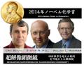 【速報】ノーベル化学賞2014ー超解像顕微鏡の開発