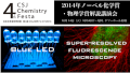 2014年ノーベル化学賞・物理学賞解説講演会