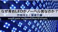 なぜ青色LEDがノーベル賞なのか?ー性能向上・量産化編