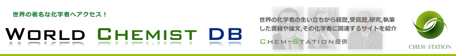 世界の化学者データベース World chemistsDB