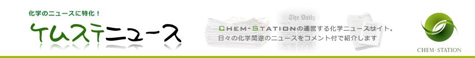 ケムステニュース~化学ニュースサイト~ by Chem-Station