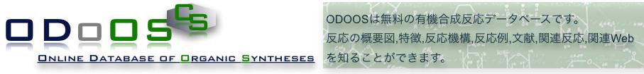 ODOOS -合成反応データベース- by Chem-Station